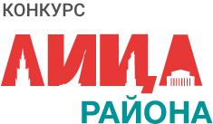 Московских специалистов приглашают принять участие в конкурсе «Лица района»